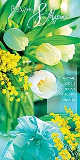 Открытка 0819.434 В День 8 Марта! евро, конгр, глит, тюльпаны и мимоза