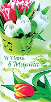 Открытка 0819.435 В День 8 Марта! евро, конгр, глит, тюльпаны в горшке