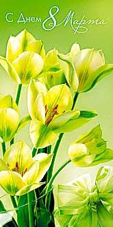 Открытка 0819.439 С Днем 8 Марта! евро, конгр, глит, желтые тюльпаны