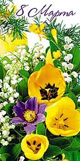 Открытка 0819.474 8 Марта! евро, конгр, глит, ландыши, тюльпаны