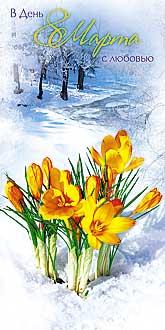 Открытка 0819.442 В День 8 Марта с любовью! евро, конгр, глит, цветы на сне