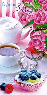 Открытка 0819.443 В День 8 Марта! евро, конгр, глит, цветы, пирожное