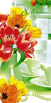 Открытка 0819.447 В День 8 Марта! евро, конгр, глит, тюльпаны, жемчуг