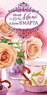 Открытка 0819.450 Моей Маме в День 8 Марта! евро, конгр, глит, розы, чашка