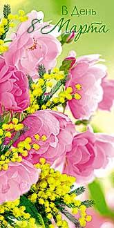 Открытка 0819.469 В День 8 Марта! евро, конгр, глит, роз. цветы и мимоза