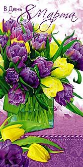 Открытка 0819.475 В День 8 Марта! евро, конгр, глит, тюльпаны в вазе