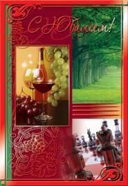 Открытка ГЛ-2905 С Юбилеем! сред, фольга, вино, шахматы