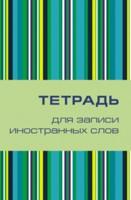 Тетрадь для записи иностранных слов (Поп-арт)
