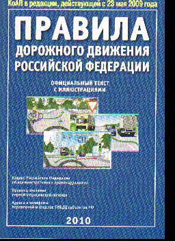 Правила дорожного движения РФ с иллюстрациями 2010