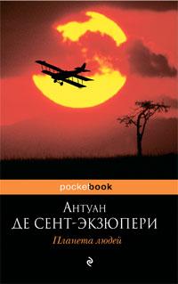 Планета людей: Роман