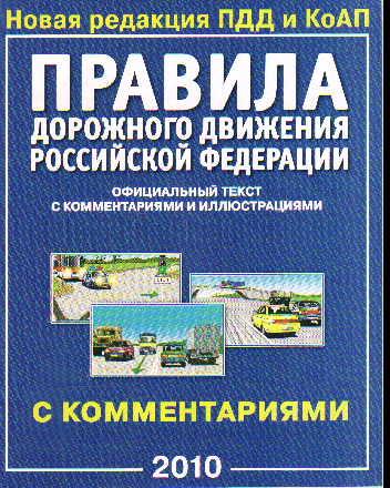 Правила дорожного движения РФ с комментариями и иллюстрациями 2010