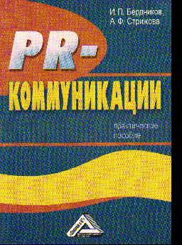 PR-коммуникации: Практическое пособие