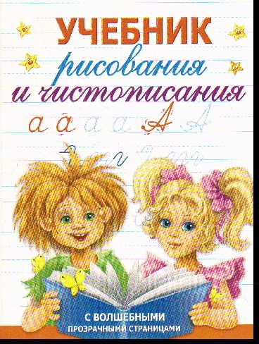 Учебник рисования и чистописания