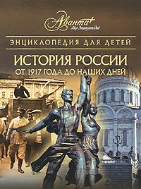 Энциклопедия для детей: История России. От 1917 года до наших дней