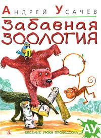 Забавная зоология: Стихи