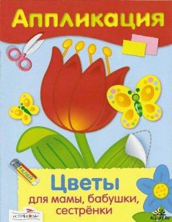 Аппликация: Цветы для мамы, бабушки, сестренки