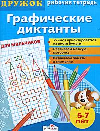 Дружок. Графические диктанты для мальчиков. 5-7 лет: Рабочая тетрадь
