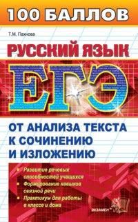 Русский язык. От анализа текста к сочинению и изложению