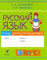 Русский язык. 3 кл.: Тетрадь для контрольных работ  /+623033/