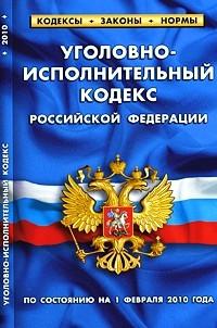 Уголовно-исполнительный кодекс РФ: По сост. на 1.02.2010 г.