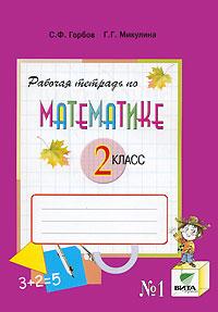 Математика. 2 кл.: Рабочая тетрадь №1
