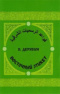 Восточный этикет: Практическое руководство на арабском языке
