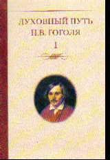 Духовный путь Н.В. Гоголя. В 2-х частях