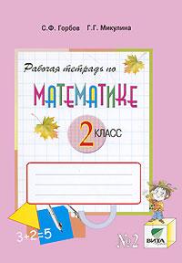 Математика. 2 кл.: Рабочая тетрадь №2