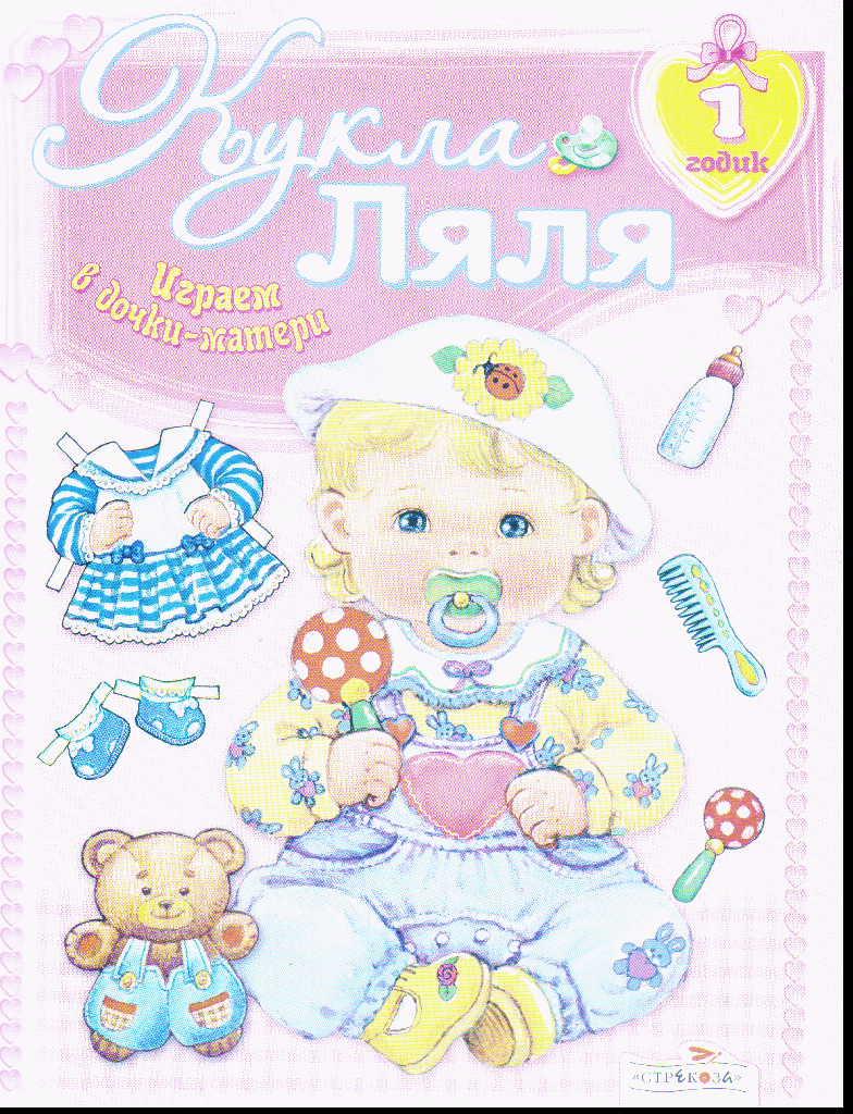 Кукла Ляля. 1 годик: Книжка-игрушка