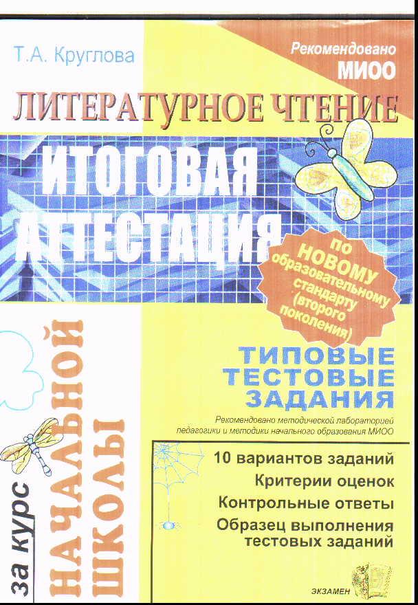 Литературное чтение: Итоговая аттестация за курс нач. школы ФГОС /+672417/
