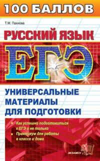 Русский язык: универсальные материалы для подготовки. Учеб.-методич.пособие