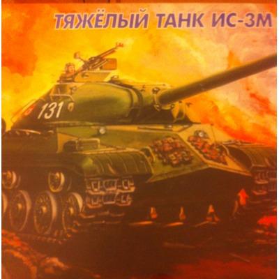 Сборная модель Танк тяжелый ИС-ЗМ 1/35