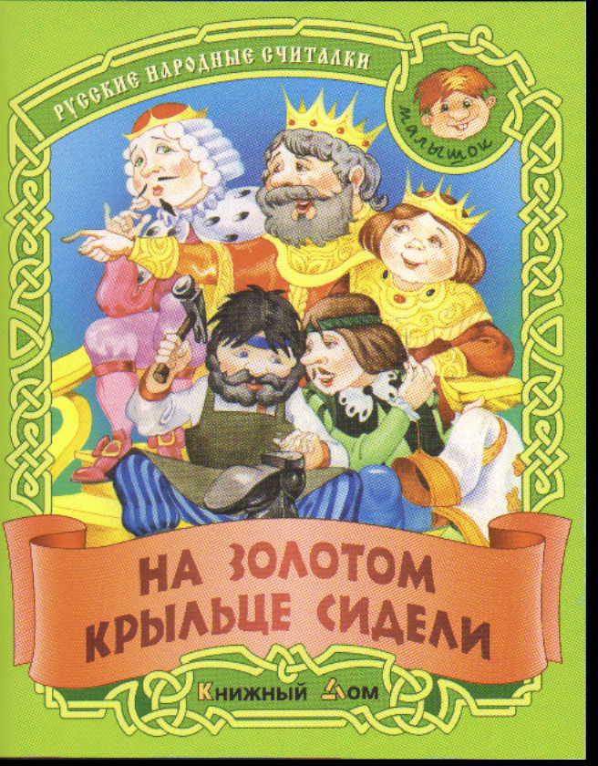 На золотом крыльце сидели: Русские народные считалки