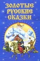 Золотые русские сказки: Для детей дошк. и мл. шк. возраста