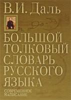 Большой толковый словарь русского языка: Соврем. написание: более 70 000