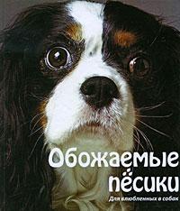 Обожаемые песики: Для влюбленных в собак