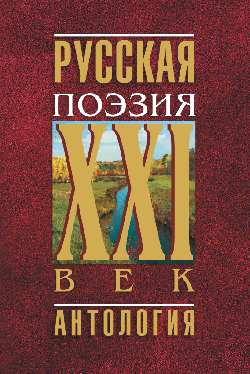 Русская поэзия. XXI век. Антология