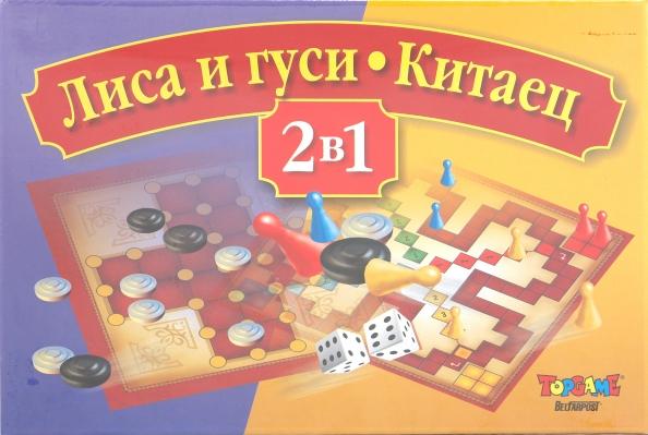Настольная игра Лиса и гуси - Китаец 2в1