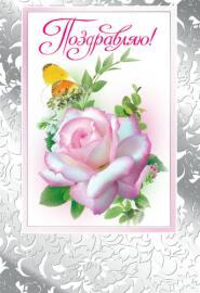 Открытка Ц-3190 Поздравляю! сред, конгр, фольга, роза, бабочка