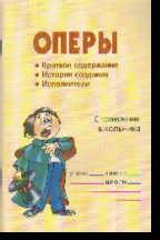 Оперы: Справочник школьника