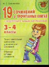 19 сочинений о прочитанных книгах с подготовительными материалами. 3-4 кл