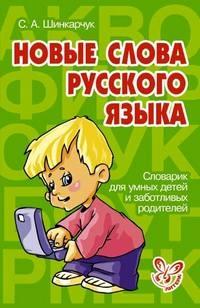 Новые слова русского языка