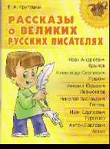 Рассказы о великих русских писателях
