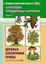 Картотека предметных картинок: Вып.2: Деревья, кустарники, грибы: Наглядный