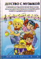 Детство с музыкой: Современные педагогические технологии музыкального воспи