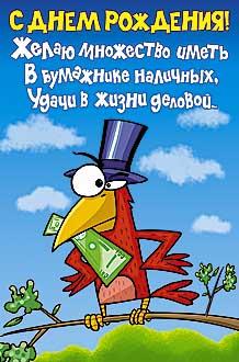 Открытка 0479.768 С Днем рождения! сред, лак, птица на ветке с долларами