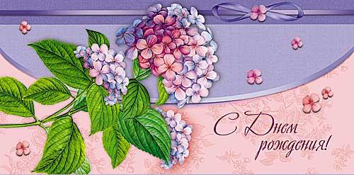 Открытка 0214.059 С Днем Рождения! конверт для денег, глит, цветок