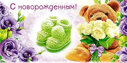 Открытка 0214.071 С новорожденным! конверт для денег, лак, мишка, пинетки