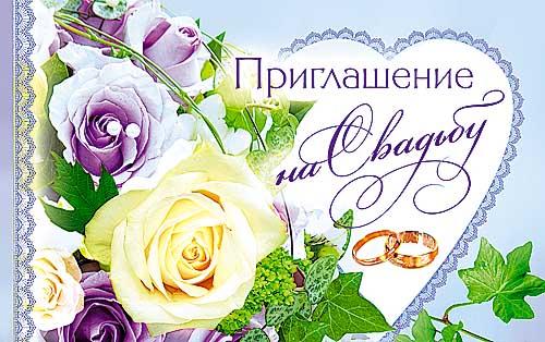 Открытка 0212.232 Приглашение на свадьбу! мал, лак, глит, розы, кольца