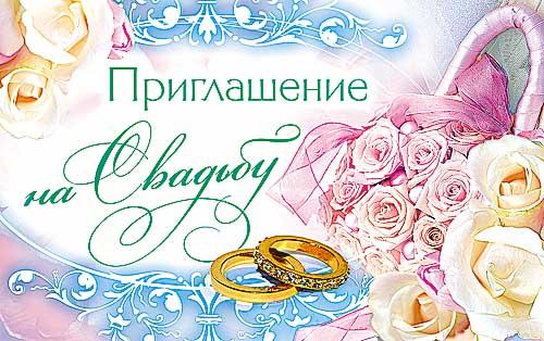 Открытка 0212.233 Приглашение на свадьбу! мал, лак, глит, букет, кольца